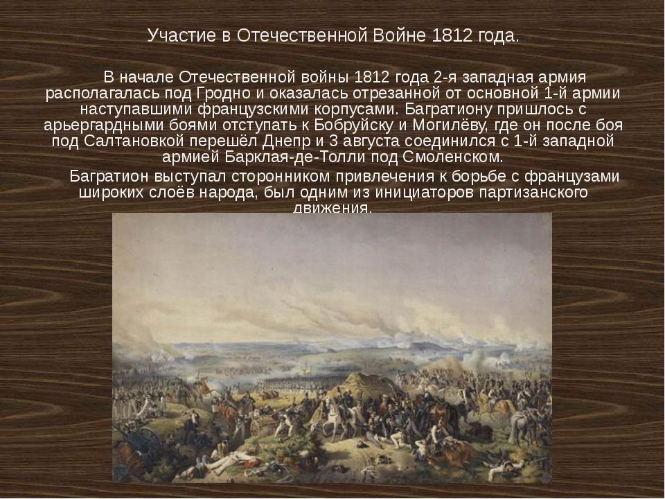Участие в Отечественной Войне 1812 года. В началеОтечественной войны 1812 го...