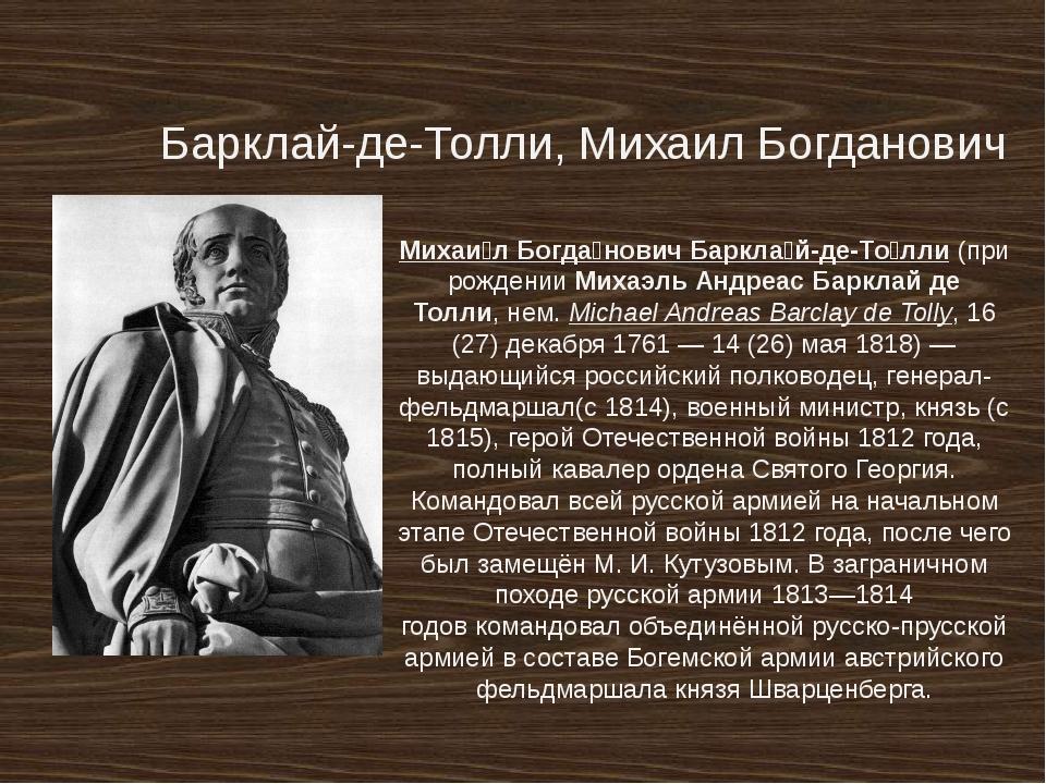 Барклай-де-Толли, Михаил Богданович Михаи́л Богда́нович Баркла́й-де-То́лли(п...
