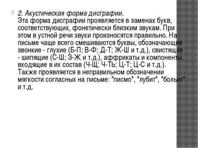 2. Акустическая форма дисграфии. Эта форма дисграфии проявляется в заменах б...