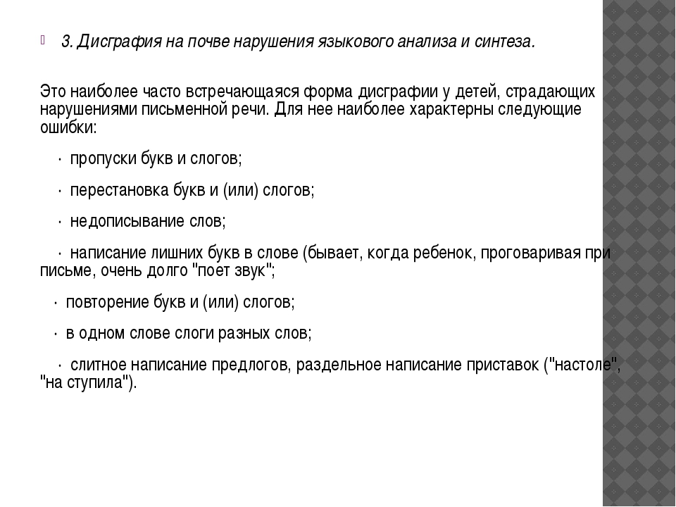 3. Дисграфия на почве нарушения языкового анализа и синтеза. Это наиболее ча...