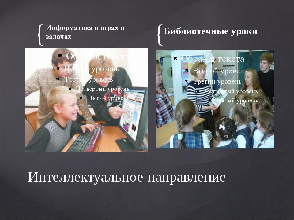 Интеллектуальное направление Информатика в играх и задачах Библиотечные уроки...