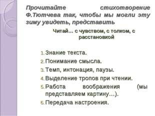 Прочитайте стихотворение Ф.Тютчева так, чтобы мы могли эту зиму увидеть, пред