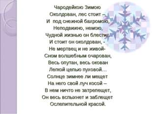 Чародейкою Зимою Околдован, лес стоит – И под снежной бахромою, Неподвижно, н