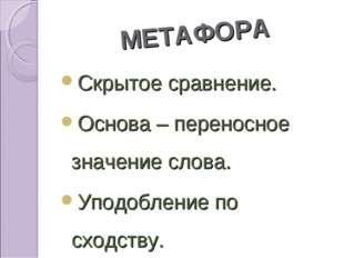 МЕТАФОРА Скрытое сравнение. Основа – переносное значение слова. Уподобление п