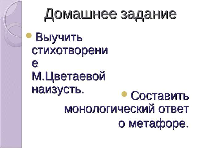 Домашнее задание Выучить стихотворение М.Цветаевой наизусть. Составить моноло...