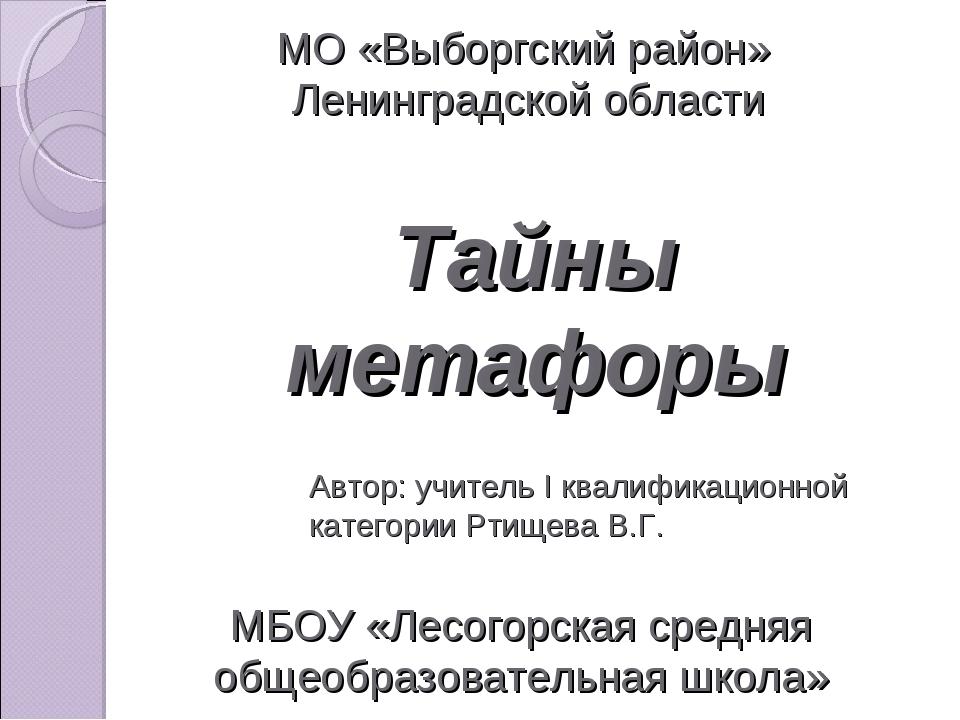 Тайны метафоры МБОУ «Лесогорская средняя общеобразовательная школа» МО «Выбор...