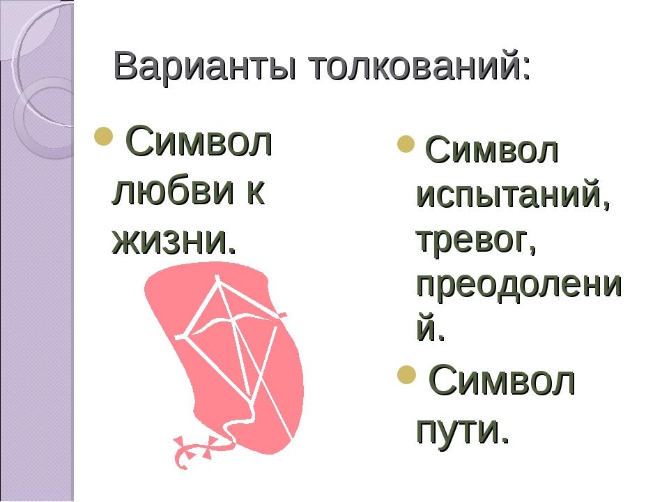 Варианты толкований: Символ любви к жизни. Символ испытаний, тревог, преодоле...