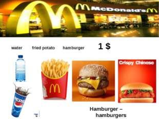 water fried potato hamburger 1 $ Hamburger – hamburgers Bottle/ cup