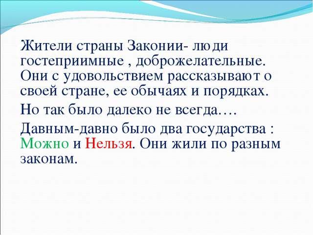 Структура Жители страны Законии- люди гостеприимные , доброжелательные. Они с...