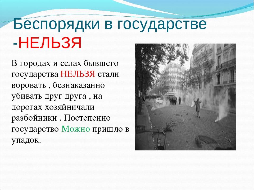 Беспорядки в государстве -НЕЛЬЗЯ В городах и селах бывшего государства НЕЛЬЗЯ...