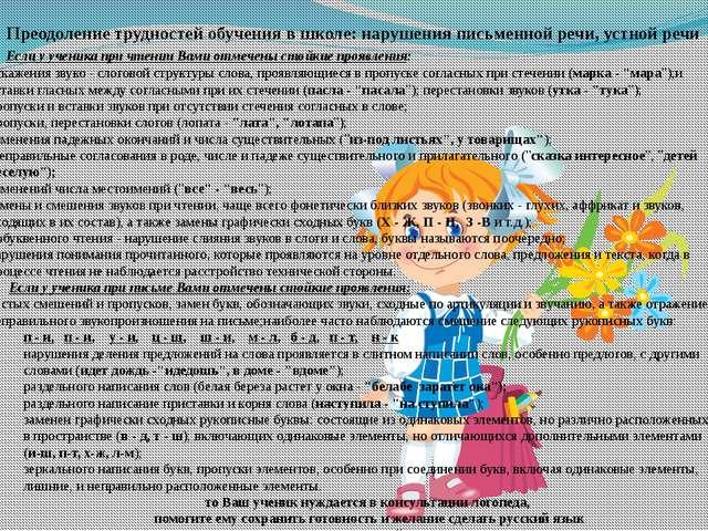 Преодоление трудностей обучения в школе: нарушения письменной речи, устной ре...