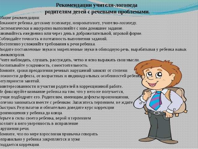 Рекомендации учителя-логопеда родителям детей с речевыми проблемами. Общие ре...