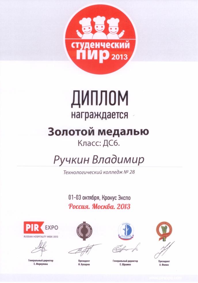 Ручкин В. золота медаль.jpg