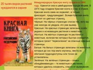 25 тысяч видов растений нуждаются в охране Международную Красную книгу создал