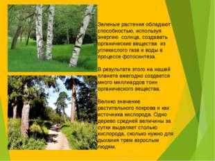 Зеленые растения обладают способностью, используя энергию солнца, создавать о