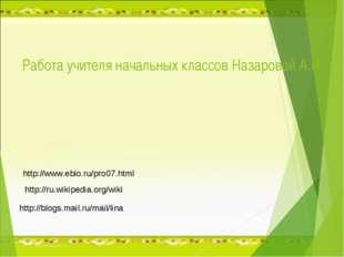 Работа учителя начальных классов Назаровой А.Н. http://ru.wikipedia.org/wiki
