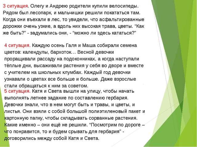 3 ситуация. Олегу и Андрею родители купили велосипеды. Рядом был лесопарк, и...