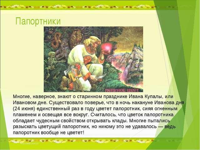 Папортники Многие, наверное, знают о старинном празднике Ивана Купалы, или Ив...