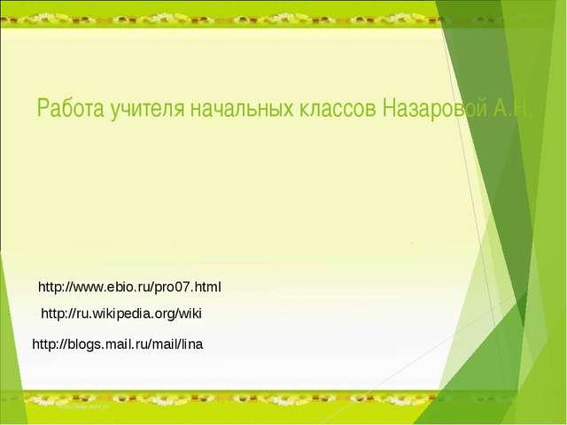 Работа учителя начальных классов Назаровой А.Н. http://ru.wikipedia.org/wiki...