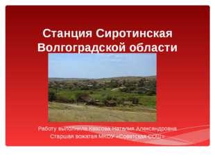 Станция Сиротинская Волгоградской области Работу выполнила Квасова Наталия Ал
