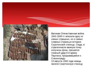 Великая Отечественная война 1941-1945 гг. вписала одну из самых страшных, но