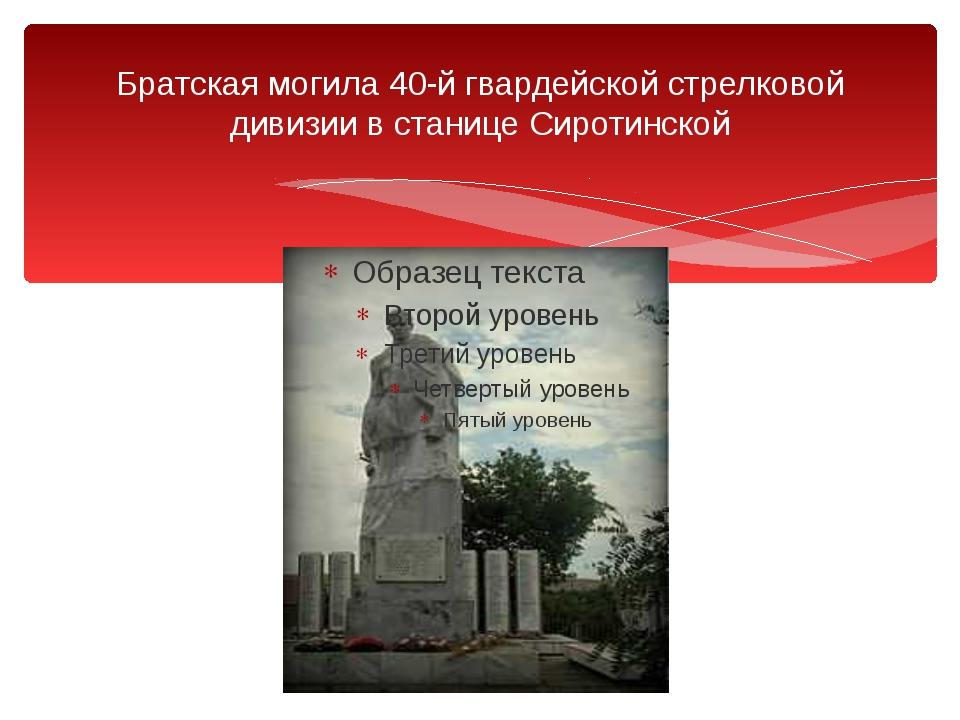 Братская могила 40-й гвардейской стрелковой дивизии в станице Сиротинской