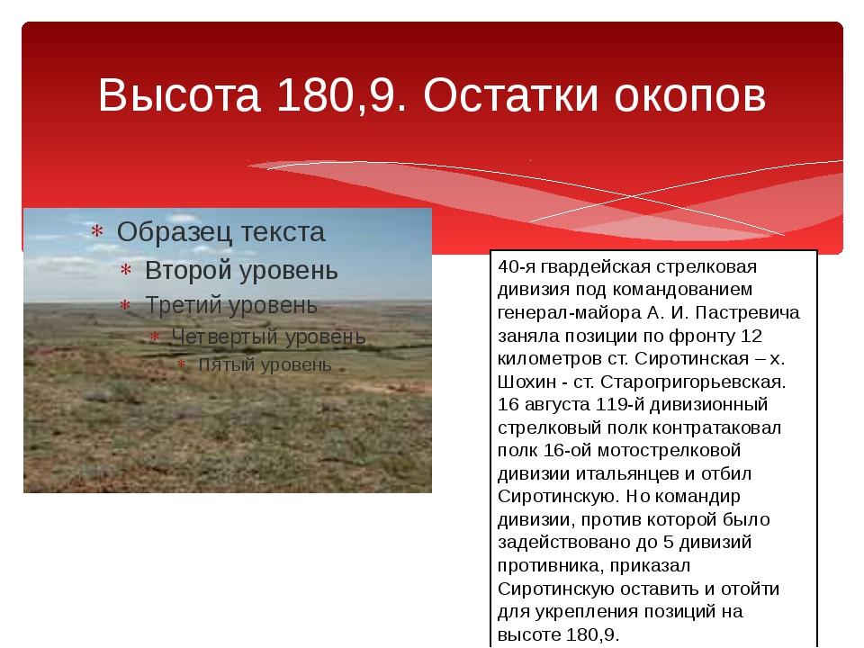 Высота 180,9. Остатки окопов 40-я гвардейская стрелковая дивизия под командов...