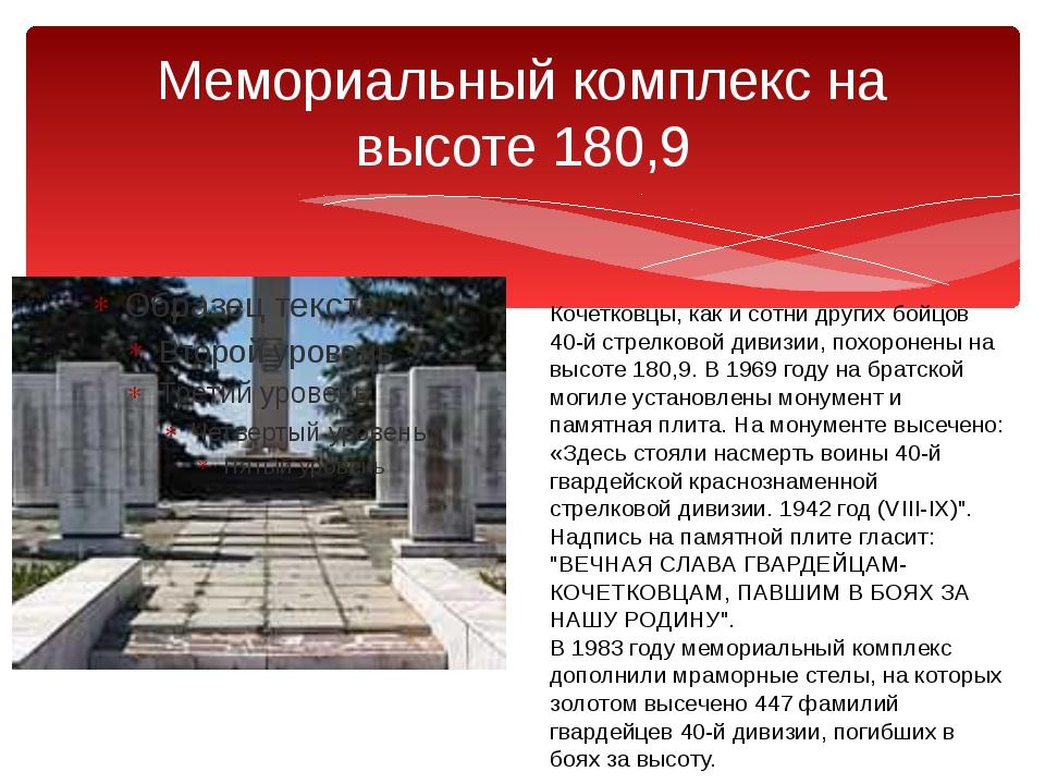 Мемориальный комплекс на высоте 180,9 Кочетковцы, как и сотни других бойцов 4...
