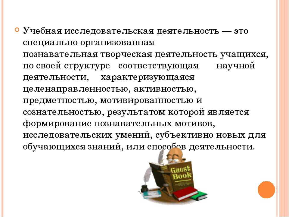 программа подготовки педагогов к исследовательской деятельности