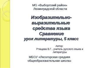 Изобразительно- выразительные средства языка Сравнение урок литературы, 5 кла