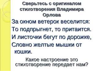 Сверьтесь с оригиналом стихотворения Владимира Орлова За окном ветерок весели