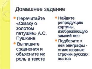 Домашнее задание Перечитайте «Сказку о золотом петушке» А.С. Пушкина Выпишите