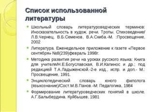 Список использованной литературы Школьный словарь литературоведческих термино