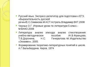 Русский язык. Экспресс-репетитор для подготовки к ЕГЭ. «Выразительность русск
