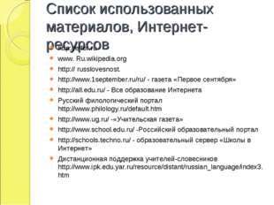 Список использованных материалов, Интернет-ресурсов http://effor.ru www. Ru.w
