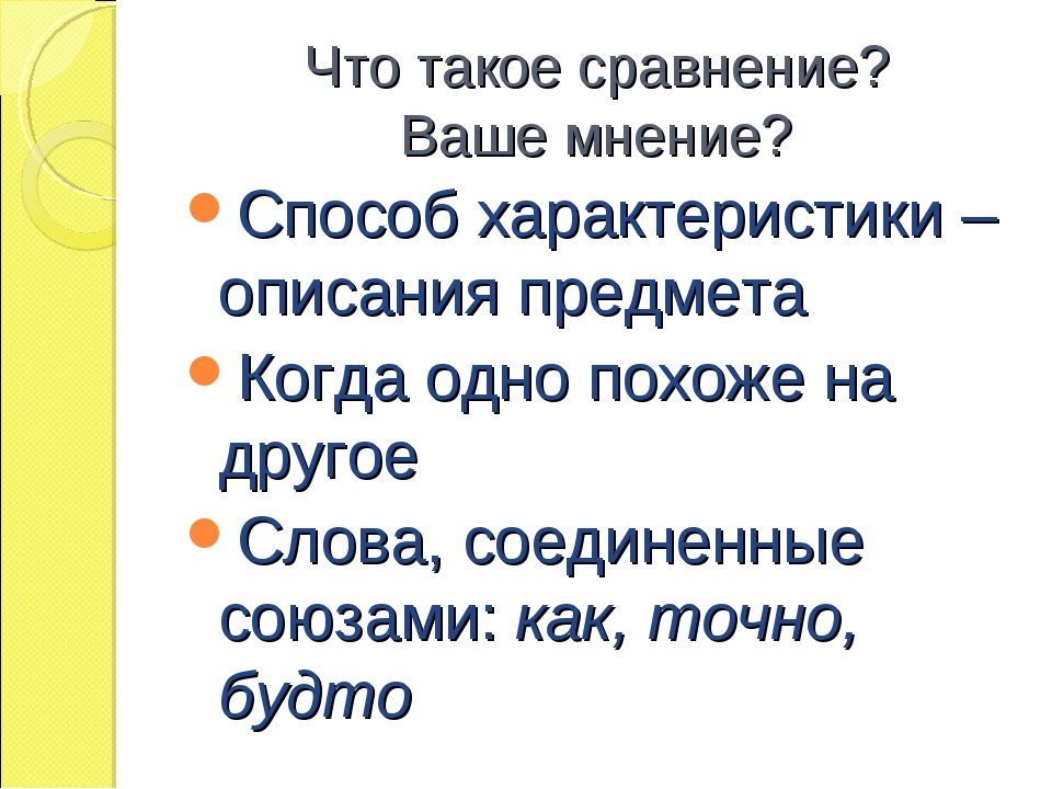 Что такое сравнение? Ваше мнение? Способ характеристики – описания предмета К...