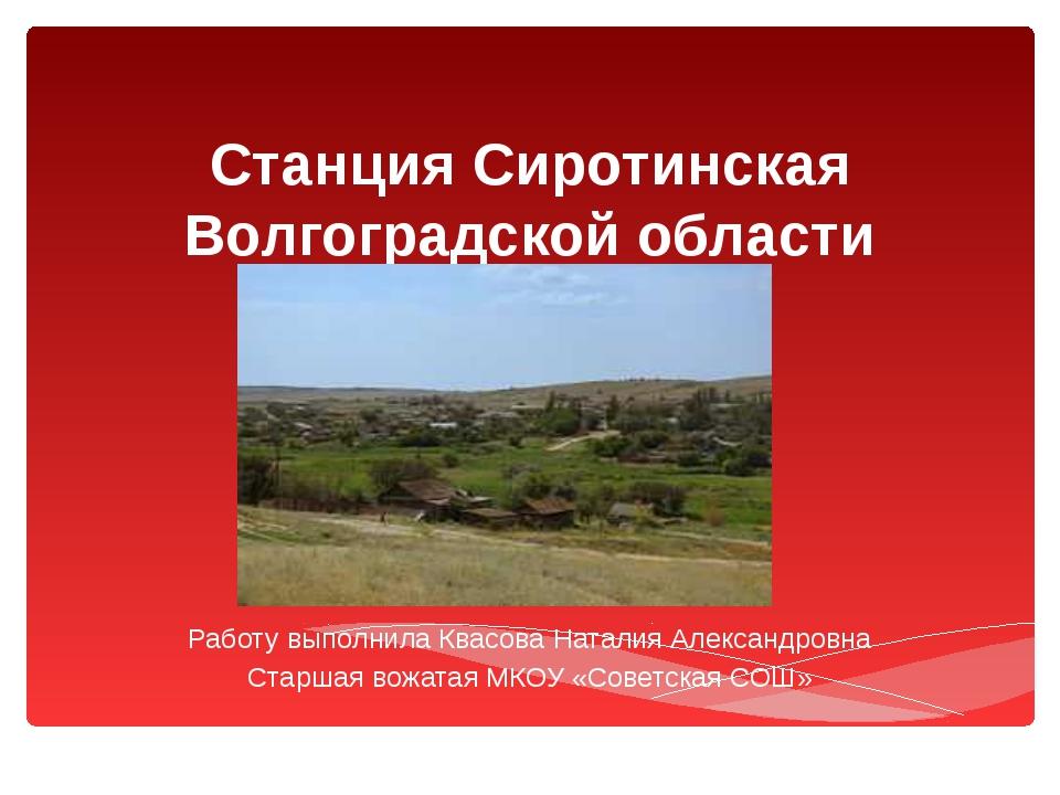 Станция Сиротинская Волгоградской области Работу выполнила Квасова Наталия Ал...