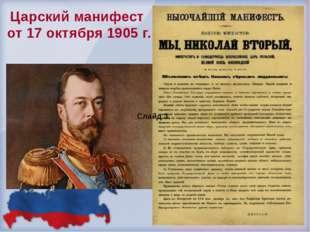 Слайд 3. Царский манифест от 17 октября 1905 г.