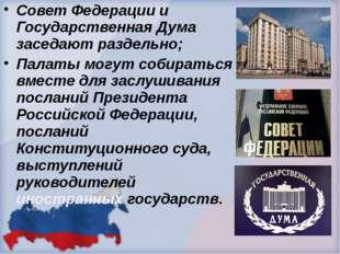 Совет Федерации и Государственная Дума заседают раздельно; Палаты могут собир