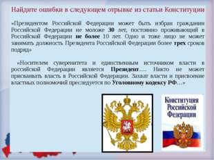 Найдите ошибки в следующем отрывке из статьи Конституции «Президентом Российс