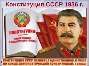 Конституция СССР 1936 г.