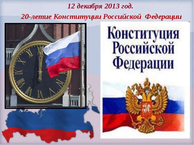 12 декабря 2013 год. 20-летие Конституции Российской Федерации