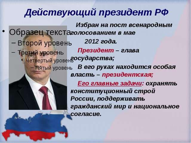 Действующий президент РФ Избран на пост всенародным голосованием в мае 2012...