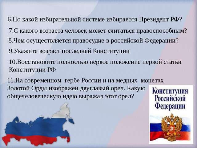 6.По какой избирательной системе избирается Президент РФ? 7.С какого возраста...