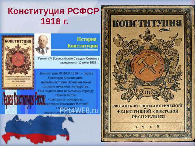 Конституция РСФСР 1918 г.