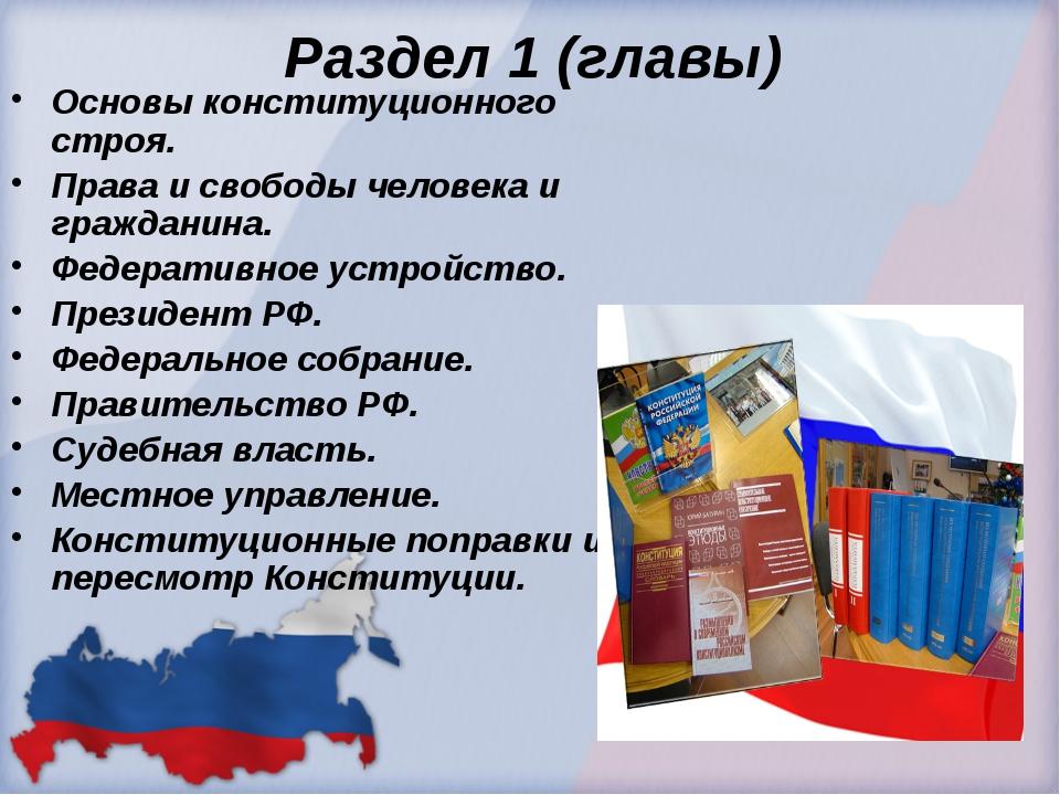 Раздел 1 (главы) Основы конституционного строя. Права и свободы человека и г...