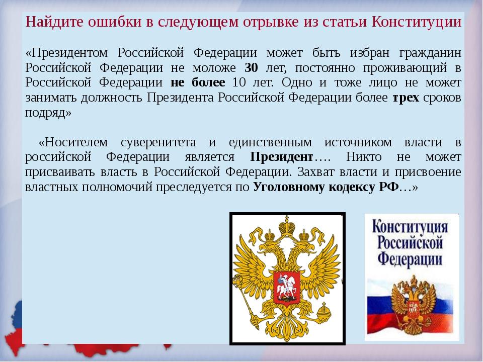 Найдите ошибки в следующем отрывке из статьи Конституции «Президентом Российс...