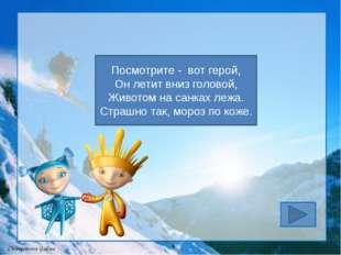 Кёрлинг На площадке ледяной Игроки метут метлой И по льду гоняют камень. Что