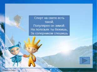 Фристайл Про этот спорт Я много слышал: Воздушный акробат На лыжах. Cherepano