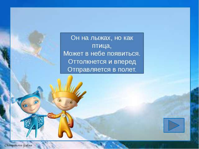 Выход Молодец! Cherepanova Galina
